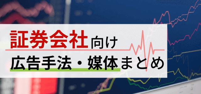 証券会社の広告手法・媒体情報ガイド