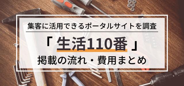 生活110番の広告掲載料金・評判を調査!