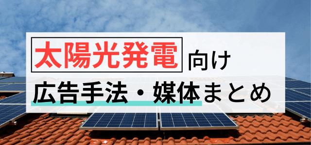 太陽光発電の広告方法・媒体・事例をまとめて調査