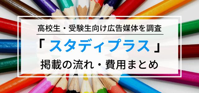 「スタディプラス」広告掲載の流れや料金・評判を調査!