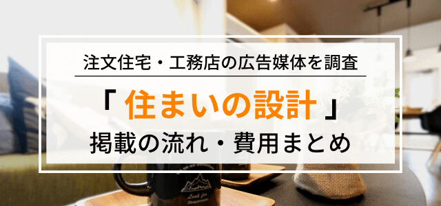 「住まいの設計」の広告掲載料金・評判を調査!