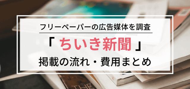 地域(ちいき)新聞の特徴やメリット・費用をリサーチ