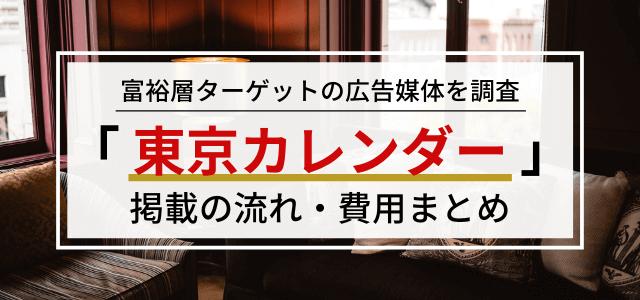 東京カレンダーの広告掲載料金・評判を調査!