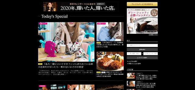 東京カレンダーキャプチャ画像