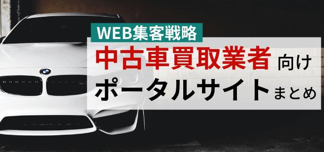 中古車買取業者向けポータルサイト・広告媒体まとめ