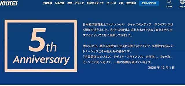 日本経済新聞キャプチャ画像