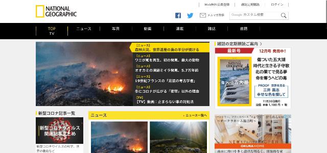 ナショナルジオグラフィック日本版