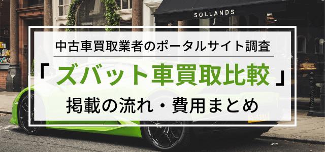 「ズバット車買取比較」の広告掲載料金や特徴・メリットを解説