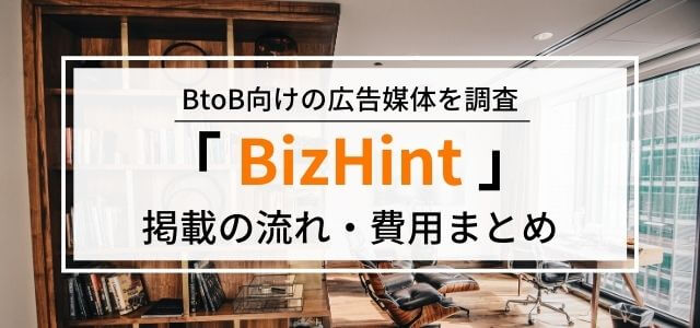 「BizHint(ビズヒント)」の広告掲載料金・評判を調査