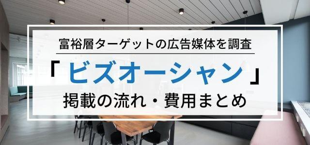 「ビズオーシャン」の広告掲載料金・評判まとめ