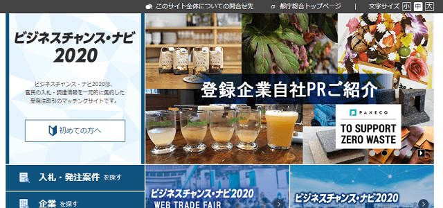 """ビジネスチャンス・ナビ2020キャプチャ画像"""""""