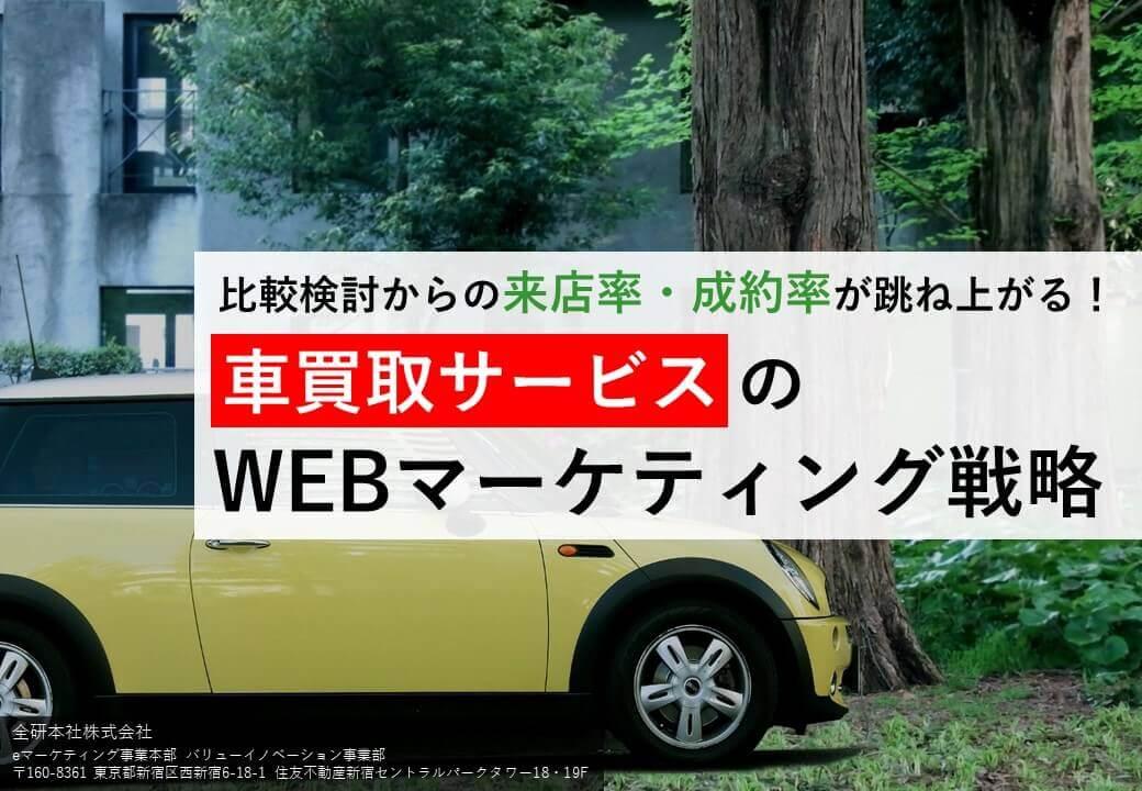 【資料】来店率・成約率を上げる車買取サービスのWEBマーケティング戦略