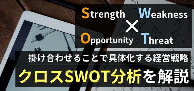 【事例あり】クロスSWOT分析とは?分析方法・活用のポイント