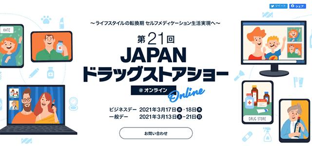 第21回JAPANドラッグストアショー@オンライン