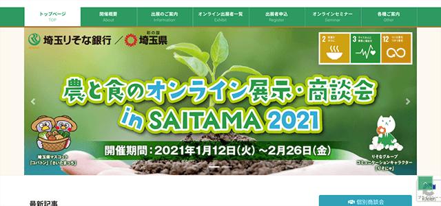 農と食のオンライン展示・商談会 in SAITAMA