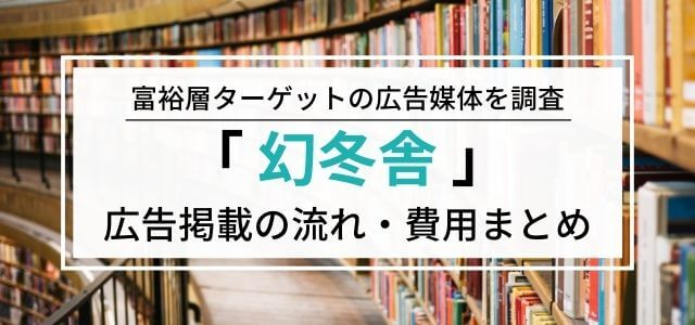幻冬舎メディアの広告掲載料金・評判・メリットなどを調査