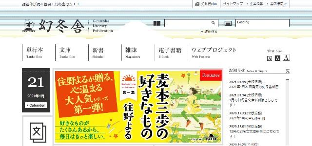 幻冬舎広告公式サイトキャプチャ画像