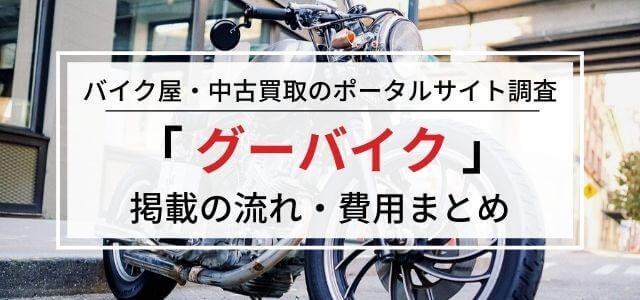 グーバイクの特徴や広告掲載のメリットをリサーチ