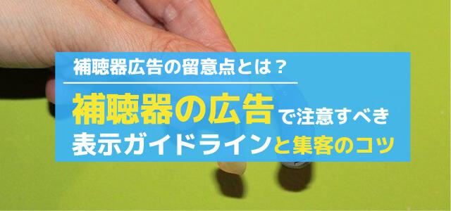 補聴器の広告で注意すべき表示ガイドラインと店舗集客のコツ