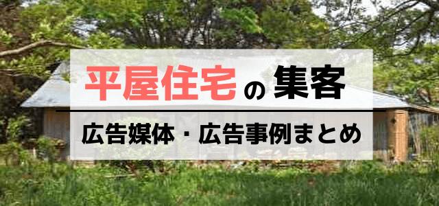 平屋住宅の集客・広告活用のポイントや広告事例を紹介!