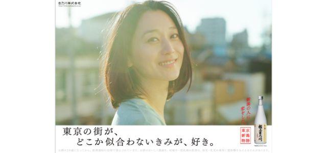 東京新潟物語の広告画像
