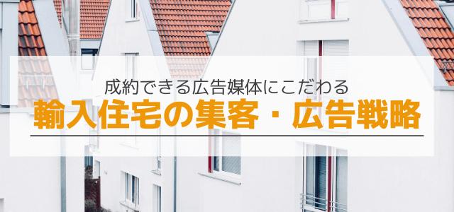 輸入住宅市場の集客・広告戦略は輸入住宅に特化した媒体を使おう