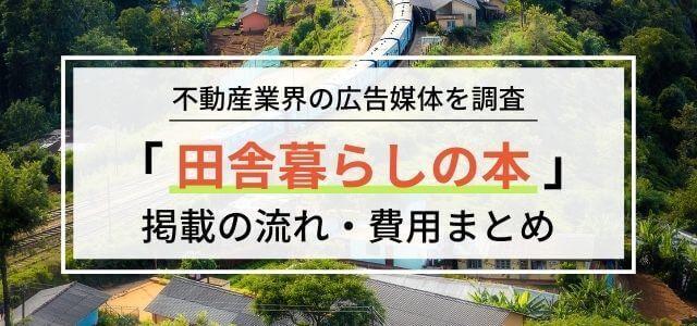 田舎暮らしの本の広告掲載料金・評判を調査!