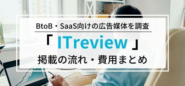 ITreviewの広告掲載料金・評判をリサーチ