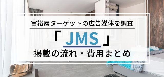 JMSの広告掲載料金・評判を調査!