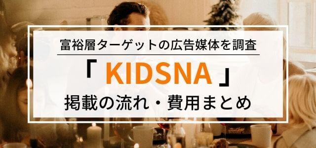 子育てメディア・KIDSNA(キズナ)への広告掲載料金や評判を調査