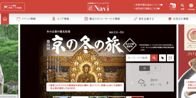 【京都市公式】京都観光Navi