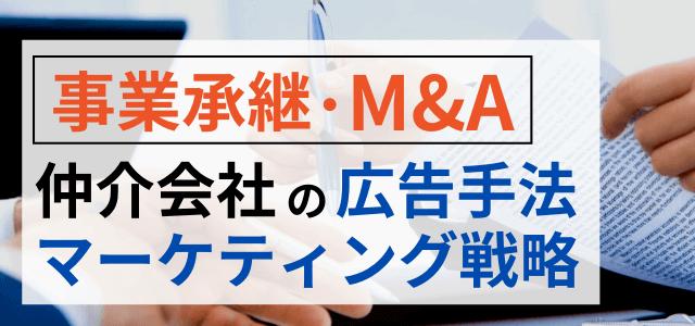 事業承継・M&A仲介会社の広告手法・マーケティング戦略のポイント