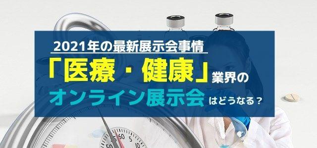 【2021年】医療・健康業界のオンライン展示会は果たして定着するか?