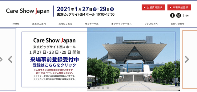 Care Show Japan