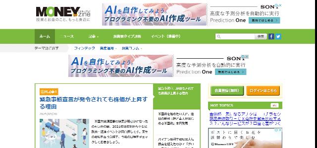 MONEYzine公式サイトキャプチャ画像