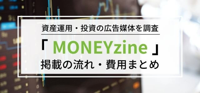 MONEYzineの広告掲載料金や評判・メリットをリサーチ