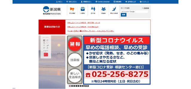 新潟県庁のキャプチャ画像