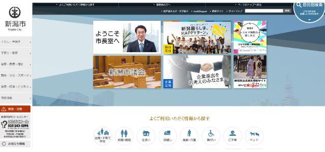 新潟市役所のキャプチャ画像