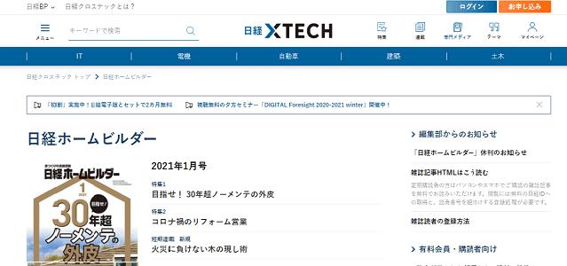 日経ホームビルダー公式サイトキャプチャ画像