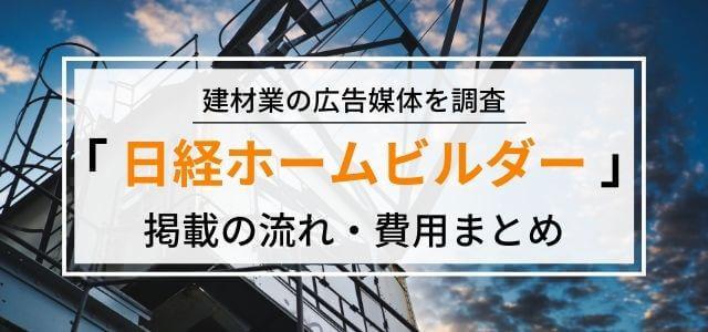 日経ホームビルダーの特徴や広告掲載するメリットをリサーチ