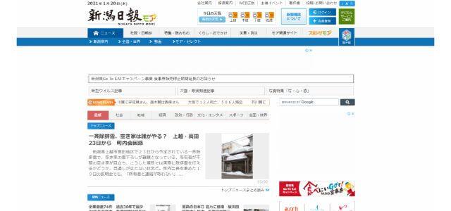 新潟日報社のキャプチャ画像