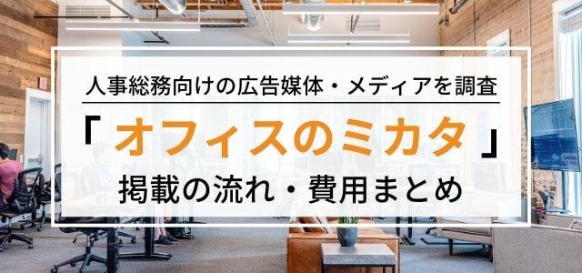 管理部門向けメディア「オフィスのミカタ」の広告掲載料金・評判は?