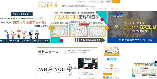 オフィスのミカタ公式サイトキャプチャ画像