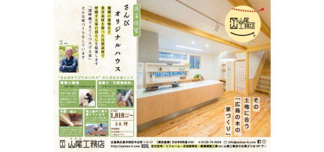 山尾工務店のチラシ画像