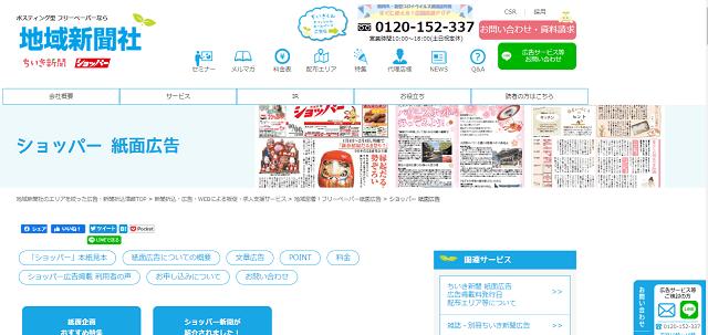 ショッパー公式サイトキャプチャ画像