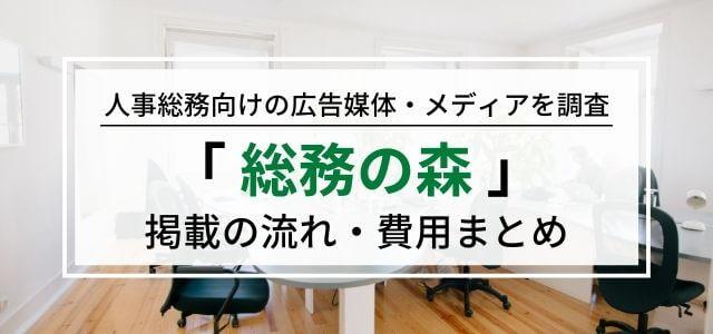 総務の森の広告掲載料金・口コミ評判をリサーチ【媒体資料URL有】