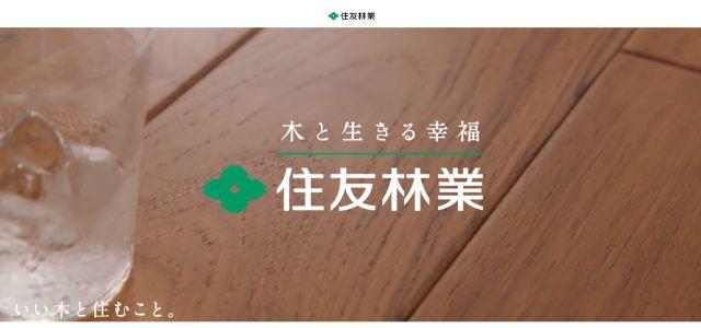 住友林業のランディングページ画像