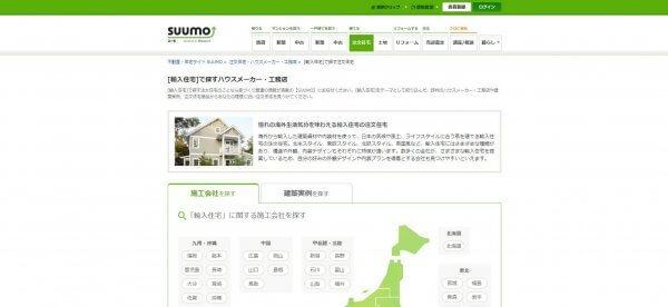 SUUMO輸入住宅ページ