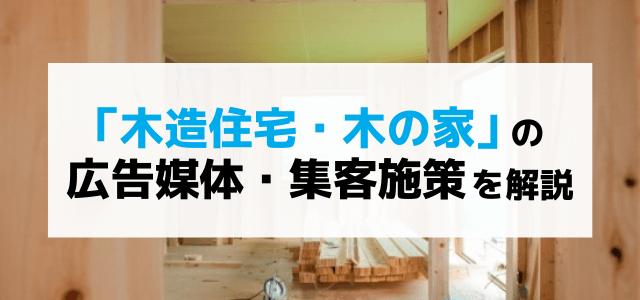 木造住宅・木の家向け広告・マーケティング施策で効果的な集客を実現