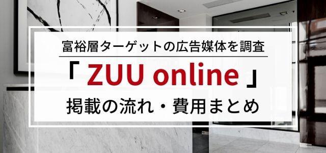ZUU onlineの広告掲載料金や評判を調査【媒体資料URL有】